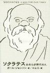 ソクラテス われらが時代の人/ポール・ジョンソン/中山元【3000円以上送料無料】