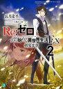 店内全品5Re:ゼロから始める異世界生活 Ex2長月達平3000円以上