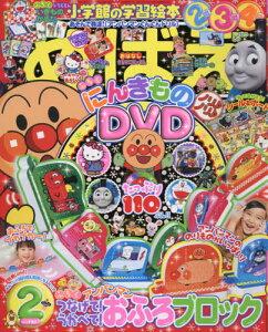 めばえ 2016年2月号【雑誌】【後払いOK】【2500円以上送料無料】