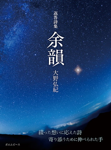 余韻 返答詩集/大野弘紀【合計3000円以上で送料無料】