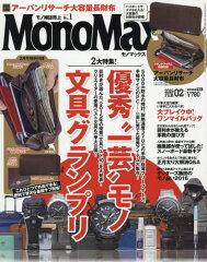 【500円クーポン配布中!】Mono Max(モノマックス) 2016年2月号【雑誌】【後払い…