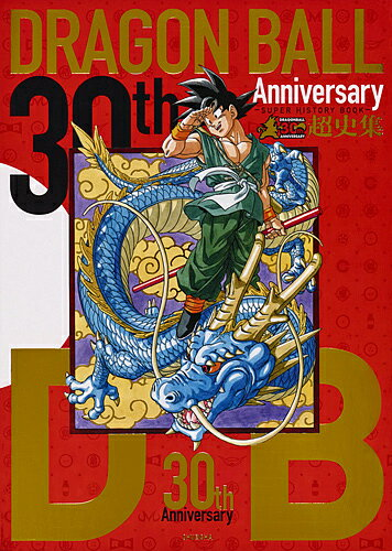 本・雑誌・コミック, その他 30th Anniversary DRAGON BALL SUPER HISTORY BOOK3000
