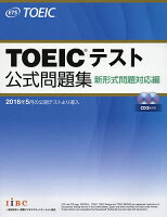 TOEICテスト公式問題集新形式問題対応編