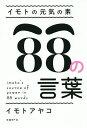 イモトの元気の素88の言葉/イモトアヤコ【合計3000円以上で送料無料】