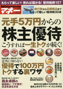 BIGtomorrowマネー 元手5万円からの株主優待 こうすれば一生トクが続く 2016年3…
