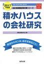 積水ハウスの会社研究 JOB HUNTING BOOK 2017年度版/就職活動研究会【3000円以上送料無料】