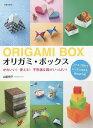 オリガミ・ボックスかわいい!使える!不思議な箱がいっぱい!スッキリ折れてピッタリはまる、箱の折り紙/山梨明子