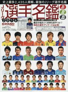 Jリーグ選手名鑑 2016 J1、J2、J3エルゴラッソ特別編集 2016年3月号 【K−CA…