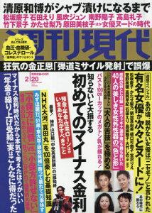 【ショップ内で500円クーポン配布中!】週刊現代 2016年2月20日号【雑誌】【2500円以…