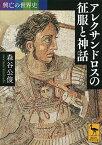 アレクサンドロスの征服と神話/森谷公俊【2500円以上送料無料】
