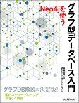 グラフ型データベース入門 Neo4jを使う/長瀬嘉秀/Neo4jユーザーグループ【2500円以上送料無料】