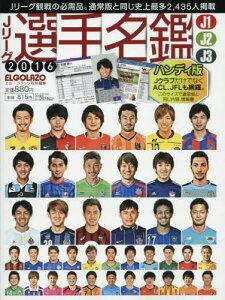 Jリーグ選手名鑑2016 J1.J2.J3エルゴラッソ 特別編集 ハンディ版 2016年3月号…