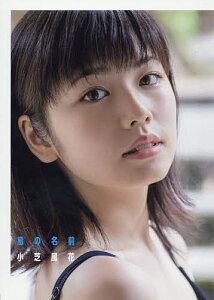 風の名前 小芝風花写真集/橋本雅司【2500円以上送料無料】