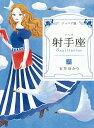 射手座 ジュニア版/石井ゆかり【合計3000円以上で送料無料】