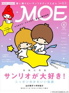 MOE 2016年4月号【雑誌】【2500円以上送料無料】