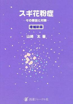 【店内全品5倍】スギ花粉症 その原因と対策/山崎太【3000円以上送料無料】