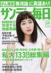 サンデー毎日 2016年3月20日号【雑誌】【2500円以上送料無料】