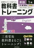教科書トレーニング英語 三省堂版ニュークラウン 1年【3000円以上送料無料】