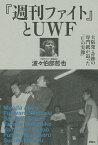 『週刊ファイト』とUWF 大阪発・奇跡の専門紙が追った「Uの実像」/波々伯部哲也【2500円以上送料無料】