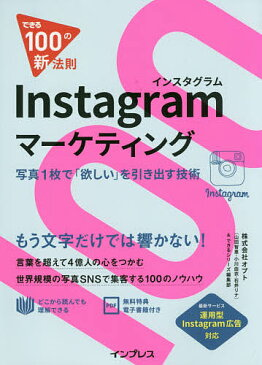 Instagramマーケティング 写真1枚で「欲しい」を引き出す技術/オプト/できるシリーズ編集部