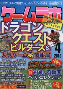 【ショップ内で500円クーポン配布中!】ゲームラボ 2016年4月号【雑誌】【2500円以上送…
