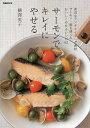 鮭 レシピ