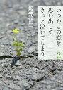 いつかこの恋を思い出してきっと泣いてしまう 2/坂元裕二