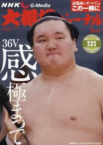 NHK大相撲ジャーナル 2016年5月号【雑誌】【2500円以上送料無料】