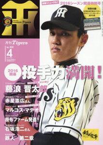 月刊タイガース 2016年4月号【雑誌】【2500円以上送料無料】