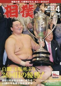 相撲 2016年4月号【雑誌】【2500円以上送料無料】