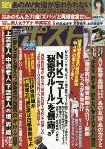 週刊ポスト 2016年4月15日号【雑誌】【2500円以上送料無料】