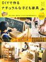 DIYで作るナチュラルな子ども家具 KID'S FURNITURE
