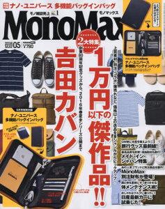 Mono Max(モノマックス) 2016年5月号【雑誌】【2500円以上送料無料】