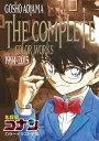 名探偵コナンカラーイラスト全集 GOSHO AOYAMA THE COMPLETE COLOR WORKS 1994−2015/青山剛昌【...