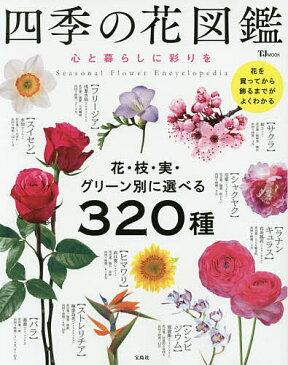 【100円クーポン配布中!】四季の花図鑑 心と暮らしに彩りを 花・枝・実・グリーン別に選べる320種