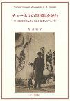 チェーホフの『谷間』を読む/望月恒子【3000円以上送料無料】