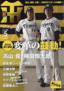月刊タイガース 2016年5月号【雑誌】【2500円以上送料無料】