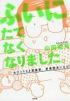 ふいにたてなくなりました。 おひとりさま漫画家、皮膚筋炎になる/山田雨月【合計3000円以上で送料無料】