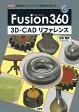 Fusion360 3D−CADリファレンス 高機能3D−CADソフトが実質無料で使える!/吉良雅貴/IO編集部【2500円以上送料無料】