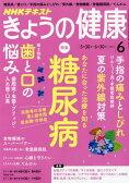 NHK きょうの健康 2016年6月号【雑誌】【2500円以上送料無料】