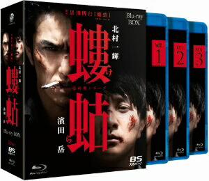 【店内全品5倍】螻蛄(疫病神シリーズ) Blu−ray−BOX(Blu−ray Disc)/北村一輝/濱田岳【3000円以上送料無料】