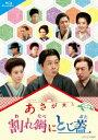 連続テレビ小説 あさが来た スピンオフ 割れ鍋にとじ蓋(Blu−ray Disc)/三宅弘城