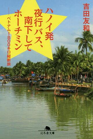 ハノイ発夜行バス、南下してホーチミン ベトナム1800キロ縦断旅/吉田友和【3000円以上送料無料】