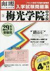 梅光学院中学校 29年春受験用【3000円以上送料無料】
