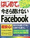 はじめての今さら聞けないFacebook/金城俊哉【3000円以上送料...