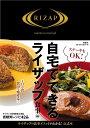 自宅でできるライザップ 食事編【3000円以上送料無料】