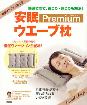 安眠ウエーブ枕Premium 熟睡できて、首こり・肩こりも解消!/笠原巖【3000円以上送料無料】