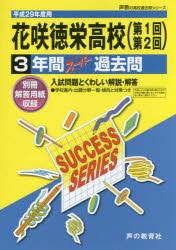 花咲徳栄高等学校〈第1回第2回〉3年間スーパー過去問【2500円以上送料無料】