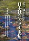教科書ではわからない日本社会の歴史事情/和田圭司【2500円以上送料無料】