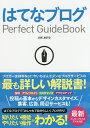 はてなブログPerfect GuideBook/JOEAOTO【合計3000円以上で送料無料】